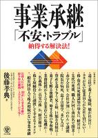 事業承継 「不安・トラブル」納得する解決法!