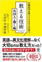 『行動科学を使ってできる人が育つ! 教える技術 外国人と働く編』の電子書籍