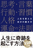 『人生を変える自分の磨き方 思考・言葉・行動・習慣・人格・運命の法則』の電子書籍