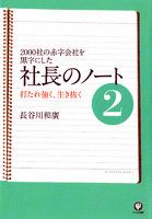 社長のノート2