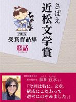 さばえ近松文学賞2015~恋話(KOIBANA)~