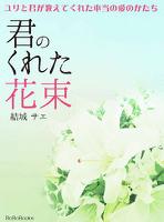 君のくれた花束~ユリと君が教えてくれた本当の愛のかたち~