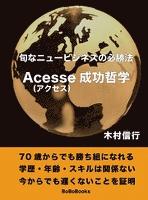 旬なニュービジネスの必勝法 Acesse(アクセス)成功哲学