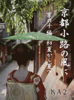 京都 小路の風に「京の十編 初夏から夏へ」