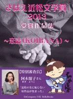 さばえ近松文学賞2013~恋話(KOIBANA)~