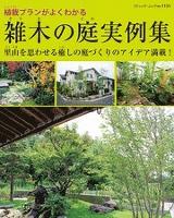 雑木の庭実例集