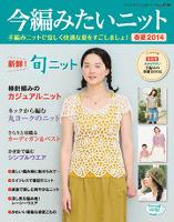 今編みたいニット春夏2014
