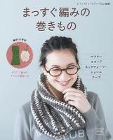 まっすぐ編みの巻きもの
