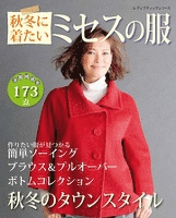 秋冬に着たいミセスの服