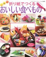 折り紙でつくる おいしい食べもの