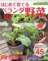 ビギナーシリーズ はじめて育てるベランダ野菜