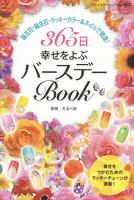 365日幸せをよぶバースデーBook