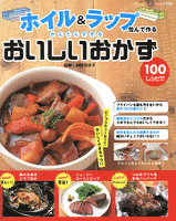 ホイル&ラップ包んで作るかんたんすぎるおいしいおかず100レシピ!!