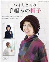 ハイミセスの手編みの帽子