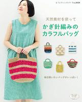 かぎ針編みのカラフルバッグ
