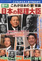歴代 日本の総理大臣