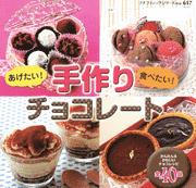 あげたい!食べたい!手作りチョコレート
