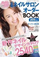 全国ネイルサロンオーダーBOOK 2015年版(ネイルUP!2014年9月号増刊)