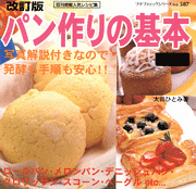 改訂版 パン作りの基本