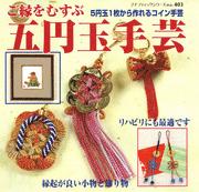 五円玉手芸