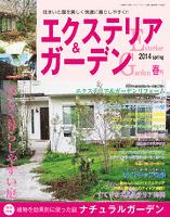エクステリア&ガーデン2014年春号