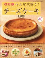 改訂版 みんな大好き!チーズケーキ
