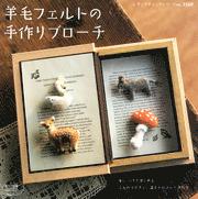 羊毛フェルトの手作りブローチ