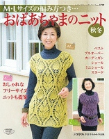 M・Lサイズの編み方つき おばあちゃまのニット秋冬