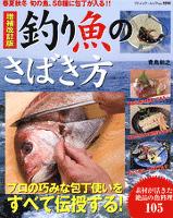 増補改訂版 釣り魚のさばき方