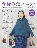 今編みたいニット 秋冬2015-2016