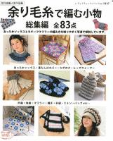 余り毛糸で編む小物総集編全83点