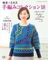 秋冬*ミセス 手編みコレクション18