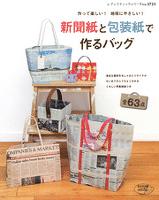 新聞紙と包装紙で作るバッグ
