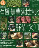 改訂版 有機・無農薬栽培の野菜づくり