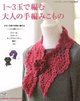 1~3玉で編む大人の手編みこもの