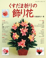 くすだま折りの飾り花