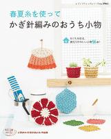 春夏糸を使って かぎ針編みのおうち小物