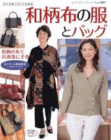 和柄布の服とバッグ