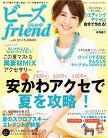 ビーズfriend 2014年夏号