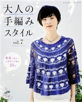 大人の手編みスタイル vol.7