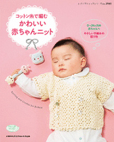 コットン糸で編むかわいい赤ちゃんニット