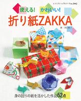 使える!かわいい!折り紙ZAKKA