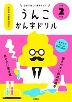 日本一楽しい漢字ドリル うんこかん字ドリル 小学2年生