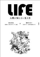 『LIFE<ライフ> 人間が知らない生き方』の電子書籍