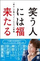 『笑う人には福来たる 「幸せ」が集まってくる5つの習慣』の電子書籍