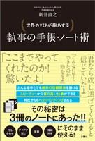 『世界のVIPが指名する 執事の手帳・ノート術』の電子書籍