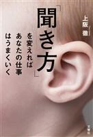 『「聞き方」を変えればあなたの仕事はうまくいく』の電子書籍