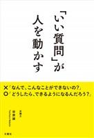 『「いい質問」が人を動かす』の電子書籍