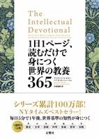 『1日1ページ、読むだけで身につく世界の教養365』の電子書籍