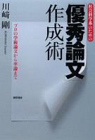 社会科学系のための「優秀論文」作成術 : プロの学術論文から卒論まで